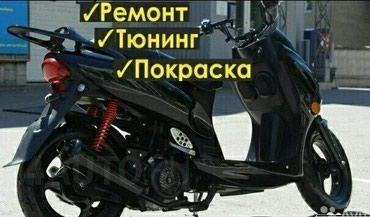 Ремонт, тюнинг,покраска переделка скутеров в Бишкек