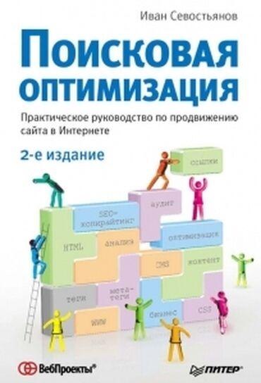 Поисковая Оптомизация (Бизнес книга) Новая книга есть доставка По