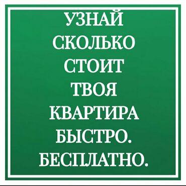 Ивл аппарат сколько стоит - Кыргызстан: Продается квартира: 1 комната, 100 кв. м
