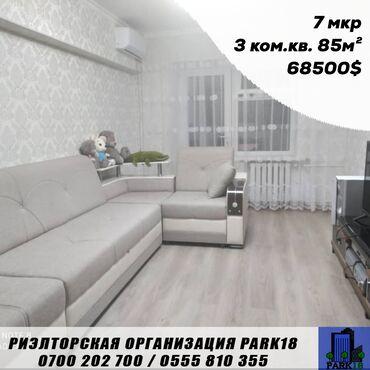 Продажа квартир - Бишкек: Продается квартира: 105 серия, Южные микрорайоны, 3 комнаты, 85 кв. м