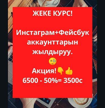 Жеке курс! ИнстаграмФейсбукФотошопвидеоредакцияпродвижение