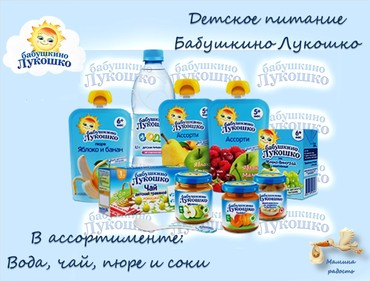 """сумка-кенгуру-для-ребенка-цена в Кыргызстан: Детское питание """"Бабушкино Лукошко"""" Ассортимент:  Молочные пюре - 100"""