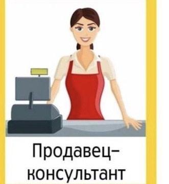 Требуеться продавец консультант в продуктовый магазин (женский пол) в Бишкек