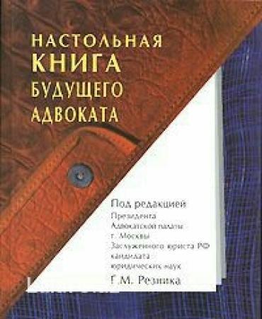 Настольная книга будущего адвоката, 1027 стр., 2007 год. в Bakı