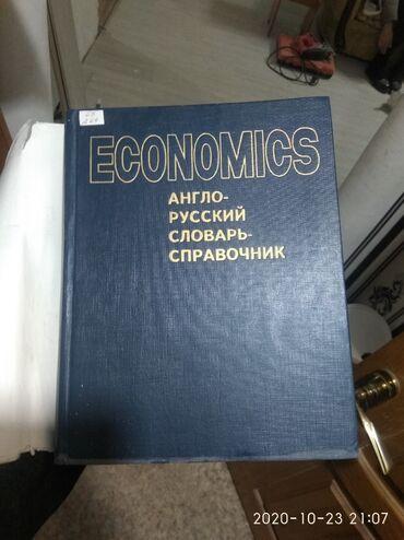 Книга Англо-Русский словарь справочник для финансистов, экономистов по