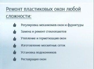 Ремонт пластиковых окон в Бишкеке недорого с гарантией! в Бишкек