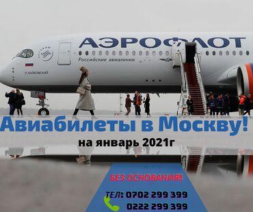 Услуги - Бишкек: Авиабилеты в МОСКВУ для Кыргызстанцев, авиабилеты в Мосвкву