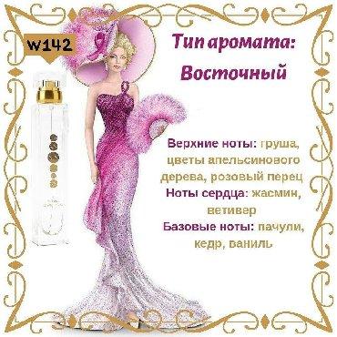 кофемашина lattissima touch black в Кыргызстан: Essens 142/ Black Opium Цветочно-восточный аромат Качество стойкость