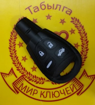 """МИР КЛЮЧЕЙ ТАБЫЛГА"" SAAB. в Бишкек"