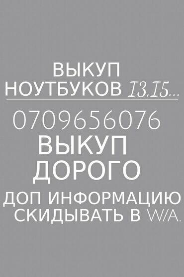 Компьютерные курсы бишкек для начинающих - Кыргызстан: Скупка Ноутбуков и Компьютеров!!  (Скупка, выкуп, куплю ноутбук)