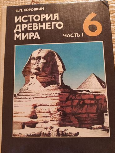 книга по истории 6 класс в Кыргызстан: История древнего мира 6 класс первая часть, Коровкин. 100 сом