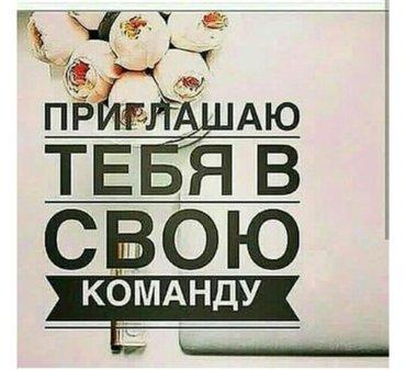 Молодой компании требуются сотрудники! Свободный график! Без возврастн в Бишкек