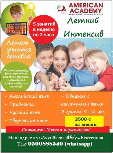 Летние курсы для детей .Незнаете чем занять детей,то тогда к нам в Бишкек