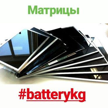 Матрицы(экран)  на ноутбук.есть в Бишкек
