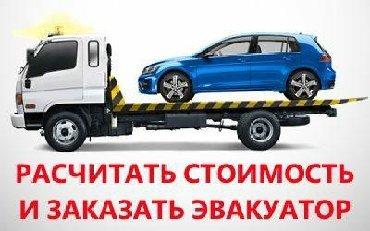 Эвакуатор Бишкек, круглосуточно, погрузка авто портал