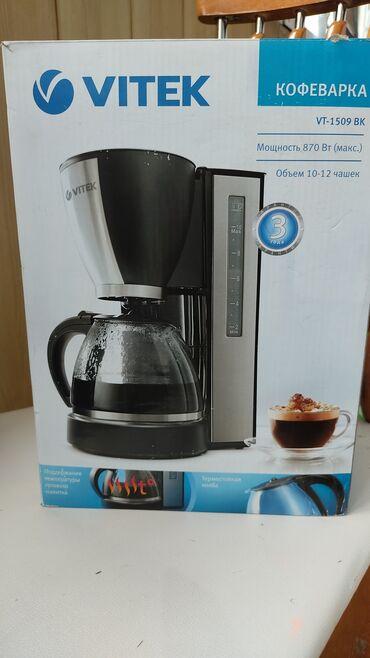 358 объявлений | ЭЛЕКТРОНИКА: Продаю кофеварку 1500 с, торг возможен