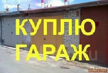 купить гараж в Кыргызстан: Куплю гараж гск: 7 (койбагарова набережная), 46 (12 микр, 12 мкр, 12