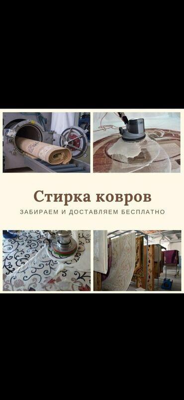 Стирка ковров   Ковролин, Палас   Самовывоз, Бесплатная доставка