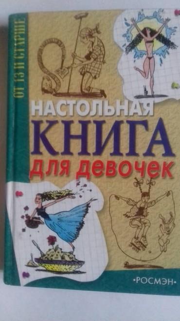 белим обои в Кыргызстан: Настольная книга для девочек. От 13 и старше. Обо все, что нужно знать