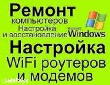 Диагностика и ремонт компьютеров. С выездом на дом. в Бишкек