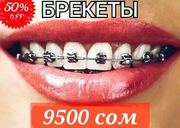 Стоматолог | Реставрация, Протезирование, Чистка зубов | Консультация, Круглосуточно