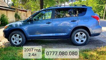 Toyota RAV4 2.4 л. 2007 | 150 км