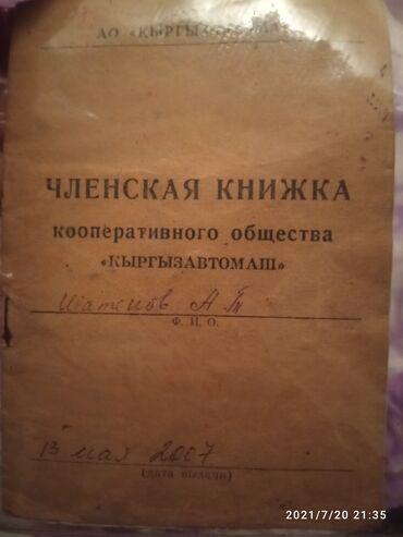 Недвижимость - Дмитриевка: 5 соток, Для строительства, Возможен обмен, Красная книга