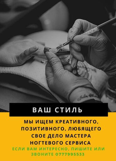 chevrolet 70 в Кыргызстан: Ищем мастера ногтевого сервиса График работы 2 /2, с 9.00 до 19.00