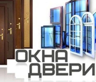 Изготовление!Окна,двери,витражи по в Бишкек