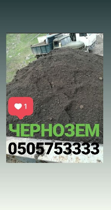 lexus rx 350 цена бишкек в Ак-Джол: Чернозем горный доставкаЧернозем чистый рыхлый,Чернозем для