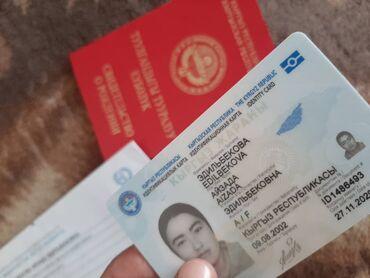 Находки, отдам даром - Кыргызстан: Утеряно поспорт в за вознаграждение