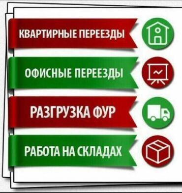 Услуги грузчиков и разнорабочий мы работаем 24/7