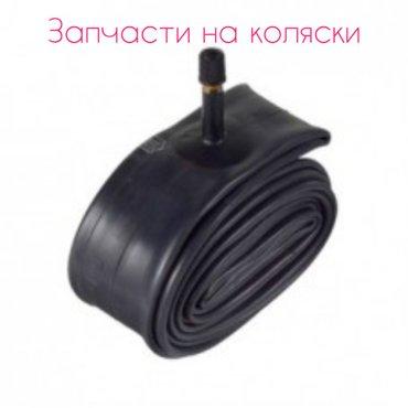 Камера для коляски!    в Бишкек