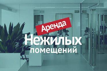 толь цена в бишкеке в Кыргызстан: Сдаю помещения общая площадь 20м2, есть отдельно сан узел.  Комната 14