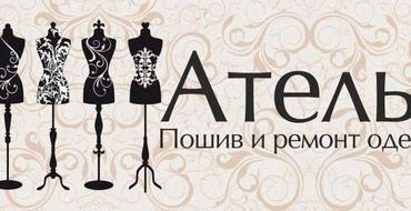 """В чвстное ателье """"Силуэт""""срочно нужна в Бишкек"""