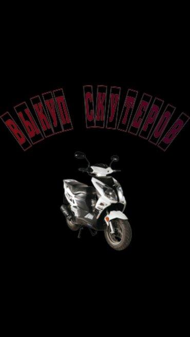 Срочная скупка скутеров и мотоциклов в Бишкек