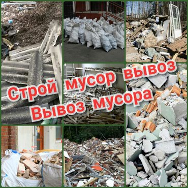 Вывоз мусора, вывоз строительного мусора в Бишкек