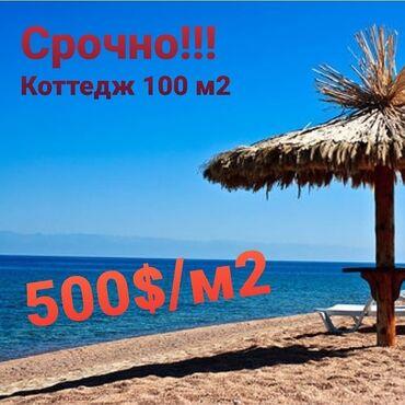 Пансионаты бостери - Кыргызстан: Сатам Үй 100 кв. м, 3 бөлмө
