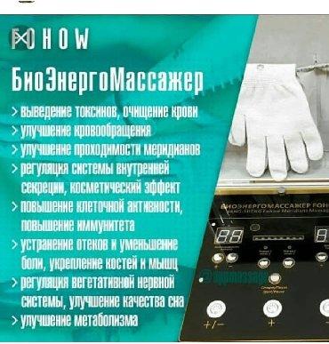 Lpg массаж - Азербайджан: Bu heftenin promosyonu uz qirişlarini açan aparat,termoyorgan,bel