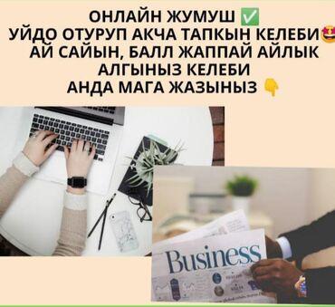 Работа - Кызыл-Кия: Косметологи
