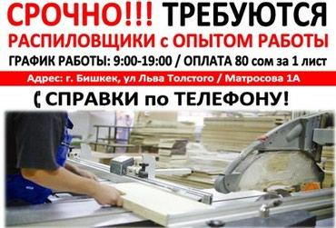 Срочно!!! Требуются в мебельный цех в Бишкек