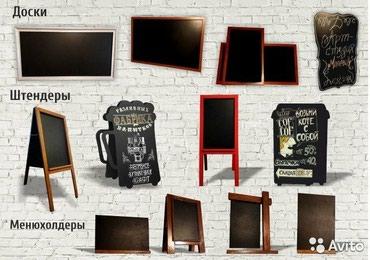 Меловые доски для рекламы , для меню ! делаем на заказ любого размера в Бишкек