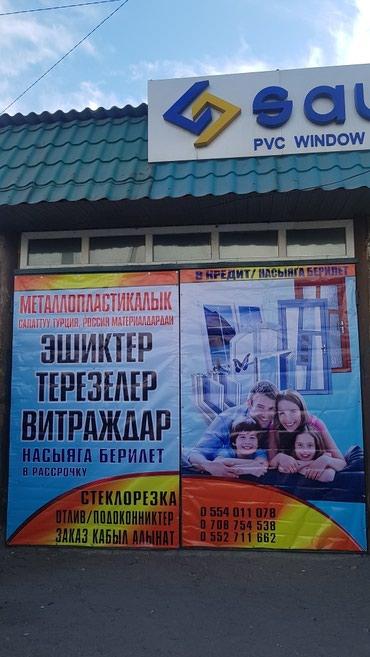 Пластиковые, алюминиевые окна, двери и в Балыкчи