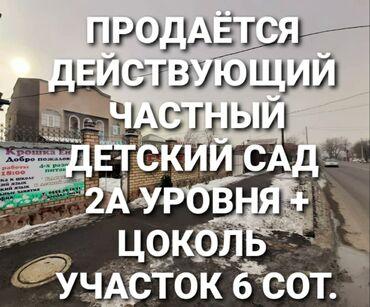 детский частный сад в Кыргызстан: Продается действующий частный детский сад 2 уровня + Цоколь