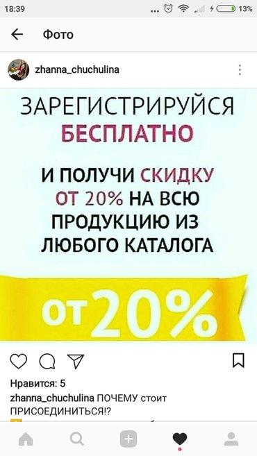 друзья кто хочет заработать деньги Фаберлик в Бишкек