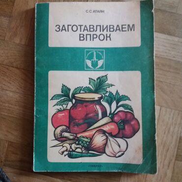 С.С. Атоян. Заготавливаем впрок. Книга о сборе, хранении фруктов