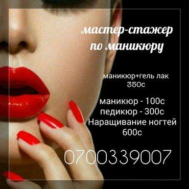 мастер стажер обучилась в Москве. услуга ногтевого сервиса за доступны в Бишкек