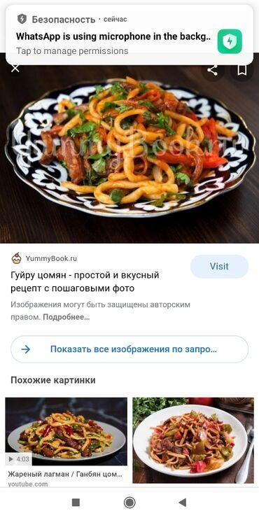 Профессионал Уйгур повар керек, Бишкек шаарына