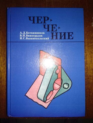 продам пуделя в Кыргызстан: Продаю! Учебник Черчение 6-7классов