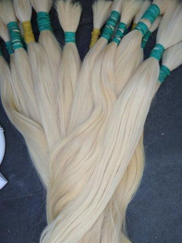 Продаю волосы отличного качества длина 60 см 70 см 80 см в Бишкек
